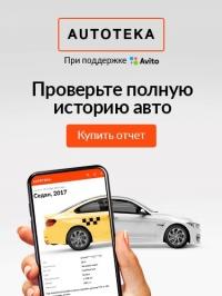 Отчет с полной историей авто «Автотека»